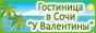 Валентина: частный сектор Сочи, Лазаревское. Приезжайте!